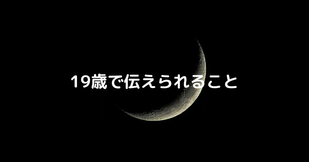 f:id:biyou_kenkou:20210416070651p:plain