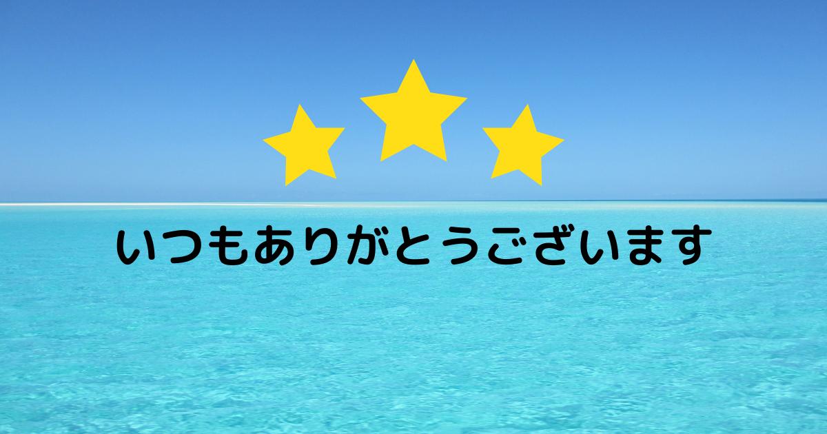 f:id:biyou_kenkou:20210416124334p:plain