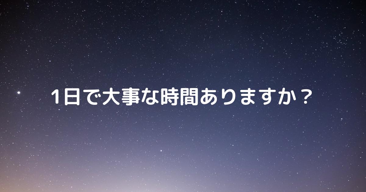 f:id:biyou_kenkou:20210420105927p:plain