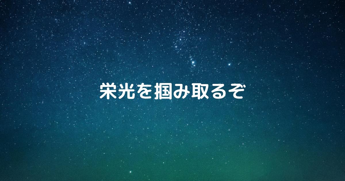 f:id:biyou_kenkou:20210428171858p:plain