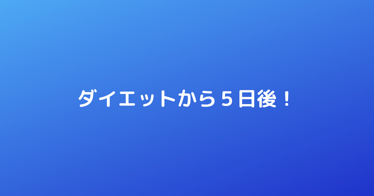 f:id:biyou_kenkou:20210505111101p:plain