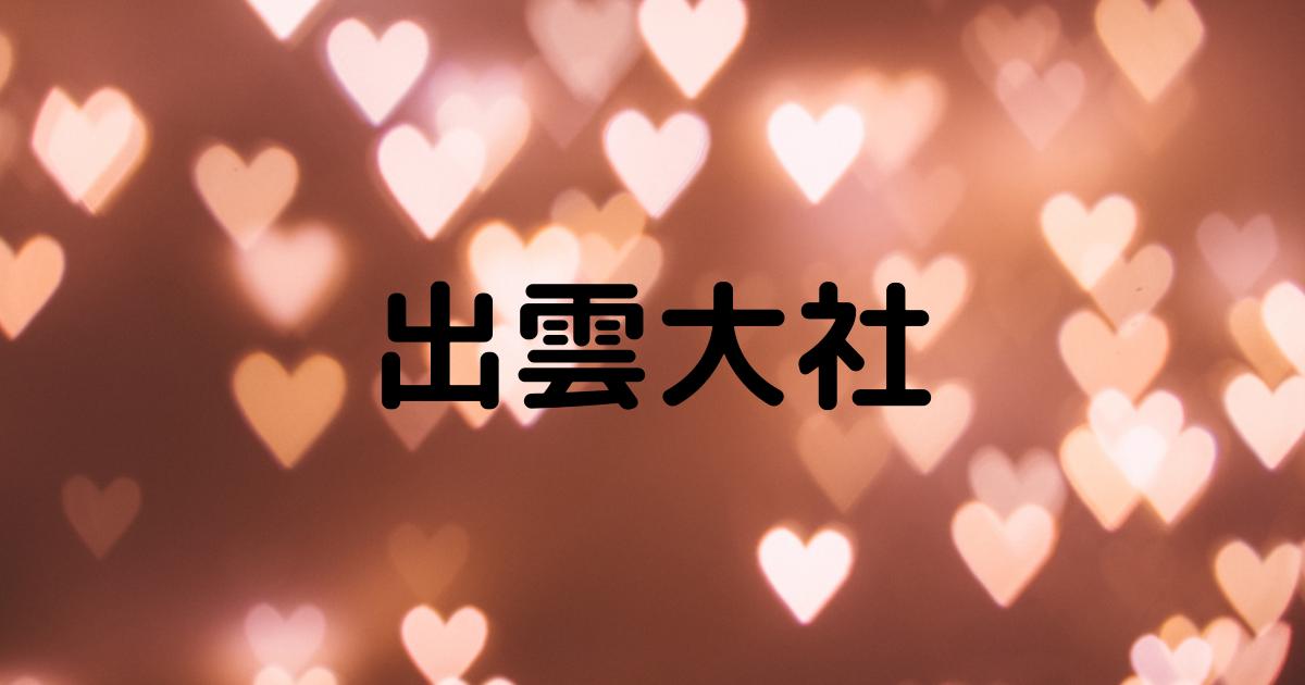 f:id:biyou_kenkou:20210506185409p:plain