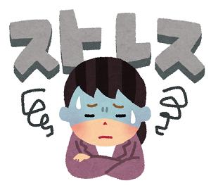 ストレスの緩和