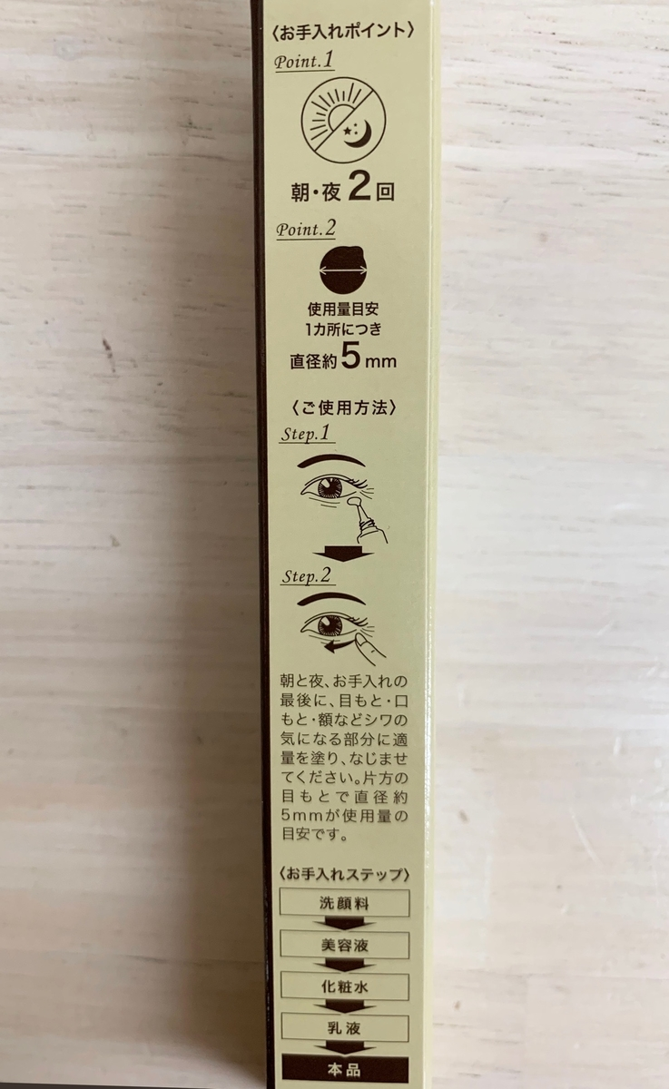 f:id:biyouotaku001:20200813193611j:plain
