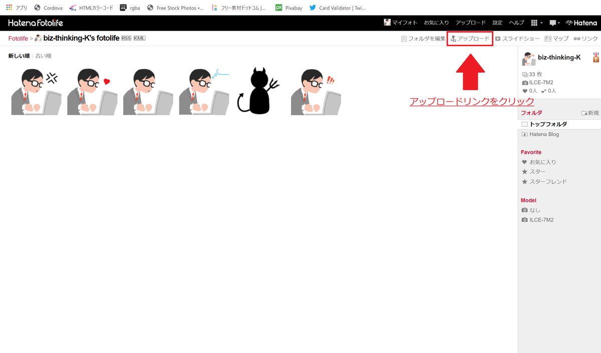 【コピペでOK!】はてなブログで簡単に吹き出しを表示する方法2