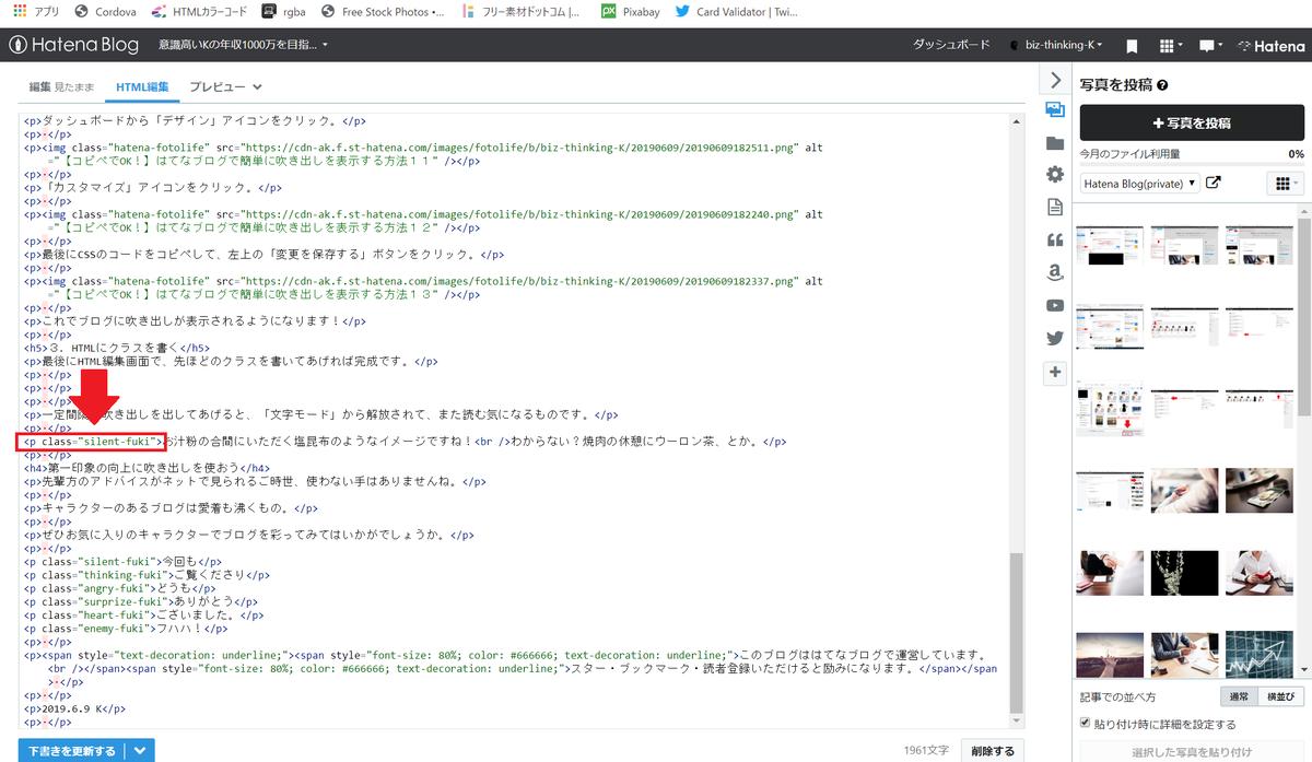 【コピペOK!】ブログに吹き出しを表示する方法【はてなブログ手順あり】