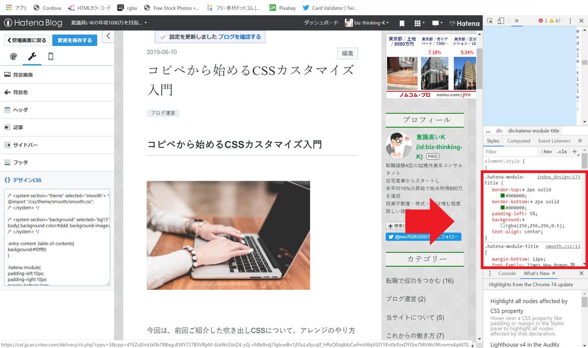 はてなブログでCSSをカスタマイズする時の時短テクニック【GoogleChromeのF12】