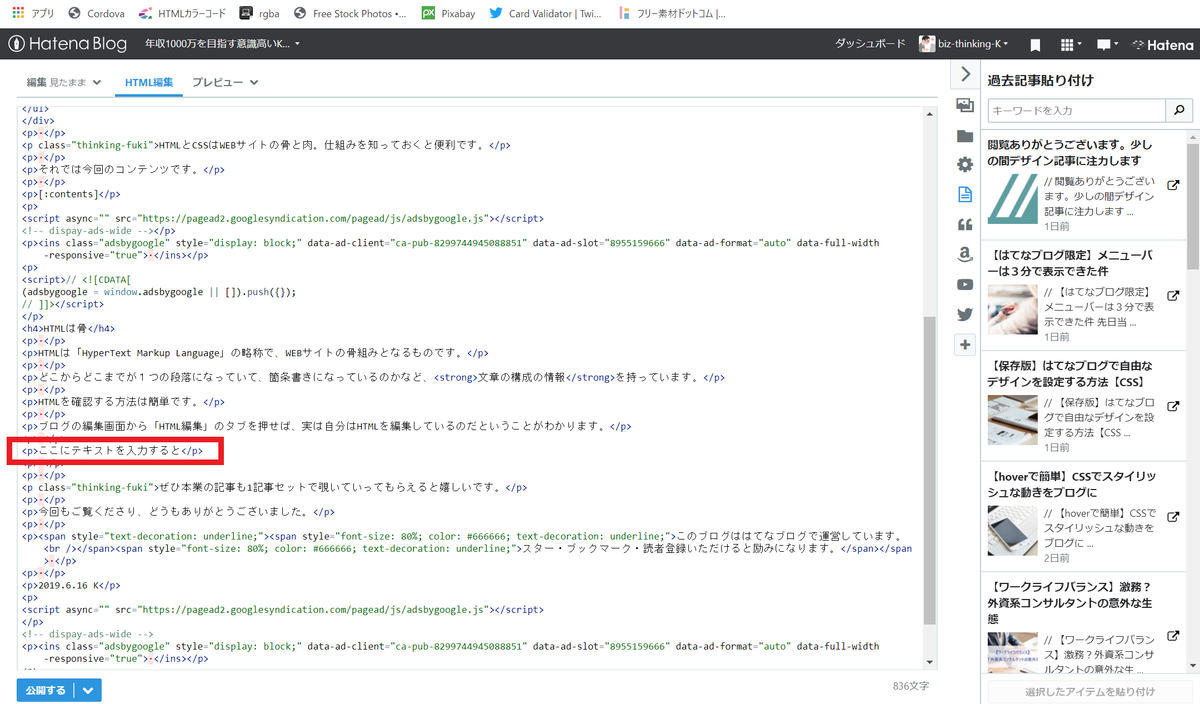 【WEBエンジニア入門】HTMLとCSSの仕組み