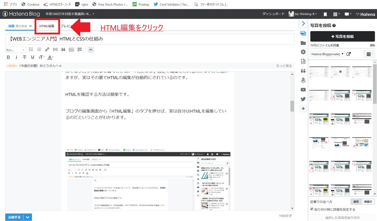 【WEBエンジニア超入門】HTMLとCSSの仕組み