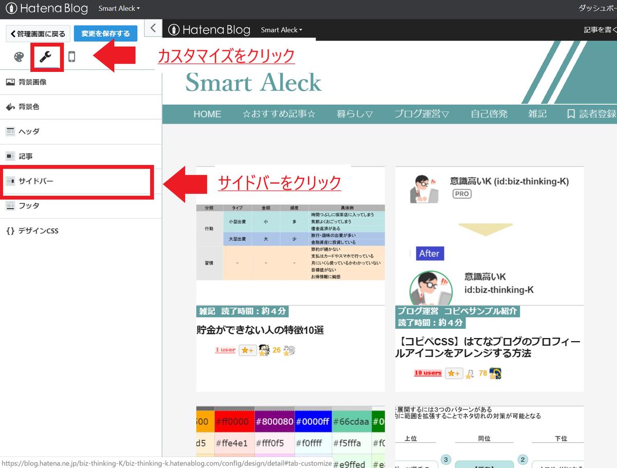 【プログラミング不要】一番簡単にブログに読了時間を表示させる方法