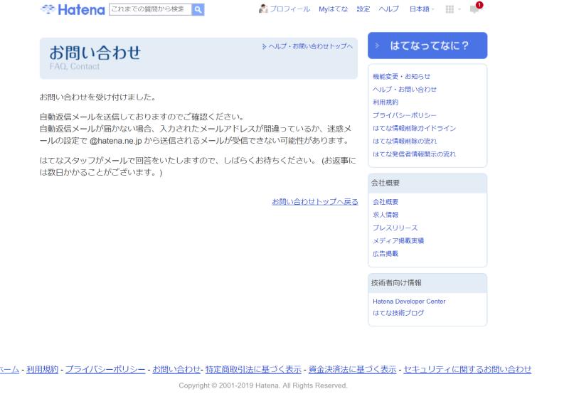 【はてなブログ】アドセンス掲載ブログでのJASRAC歌詞掲載は可能?