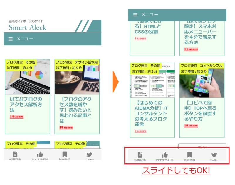 【スマホ向け】コピペで位置固定アイコンメニューを表示する方法