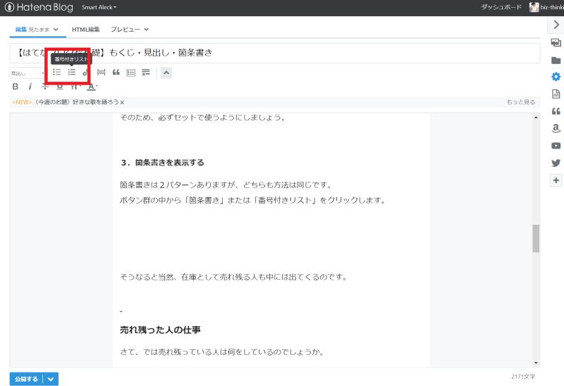 もくじ・見出し・箇条書きでブログサイトをデザイン
