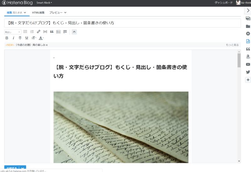 【はてなブログ】記事を量産するためのコピーで新規記事作成