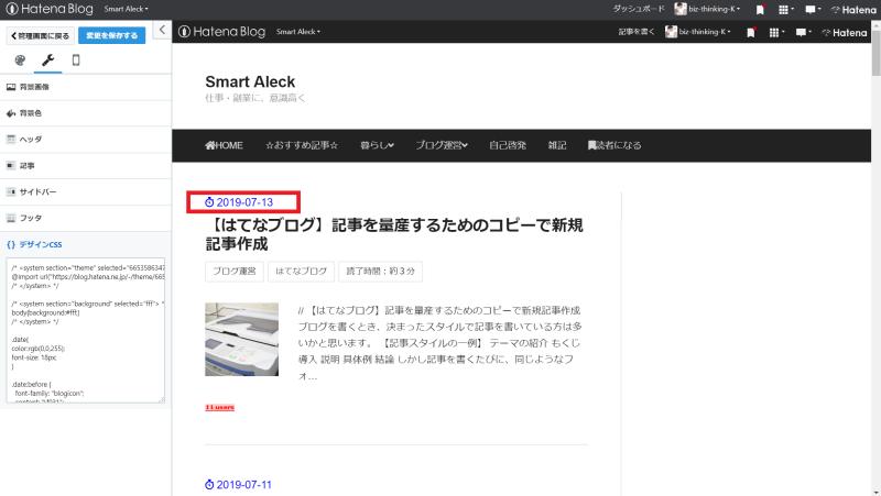 アイコンではてなブログをオシャレに!公開日にアイコンを表示する方法