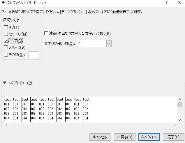【CSVの数字0落ち回避】エクセルUTF-8文字化け対応(VBAコピペマクロあり)