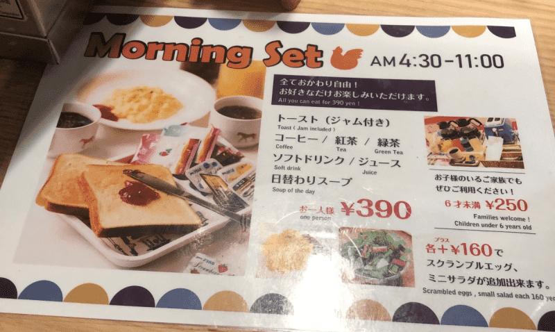東京駅周辺で早朝の朝活ができるおすすめカフェ【英語を聞きながら・サクラカフェ神保町】