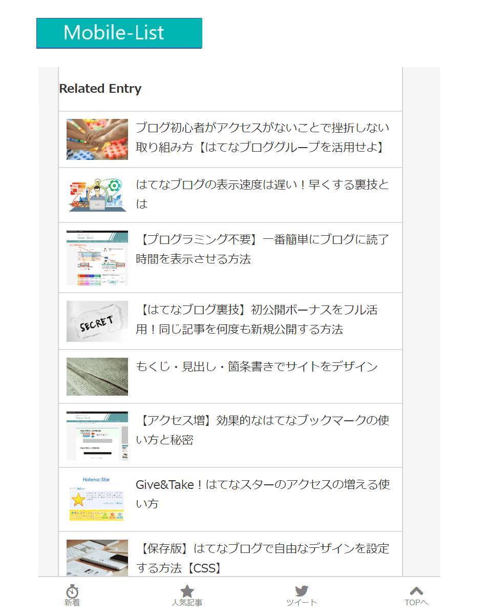 【コピペOK】【コピペOK】はてなブログで関連記事をパネル表示する方法