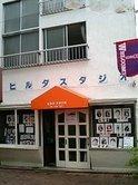長原ヒルタスタジオ