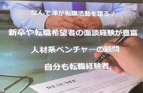 澤さんの転職