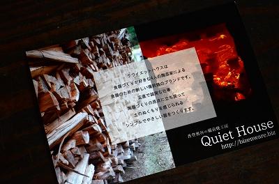 f:id:bizenwakakusa:20161017111454j:plain