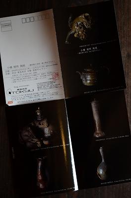 f:id:bizenwakakusa:20161201124934j:plain