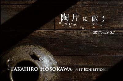f:id:bizenwakakusa:20170310121216p:plain
