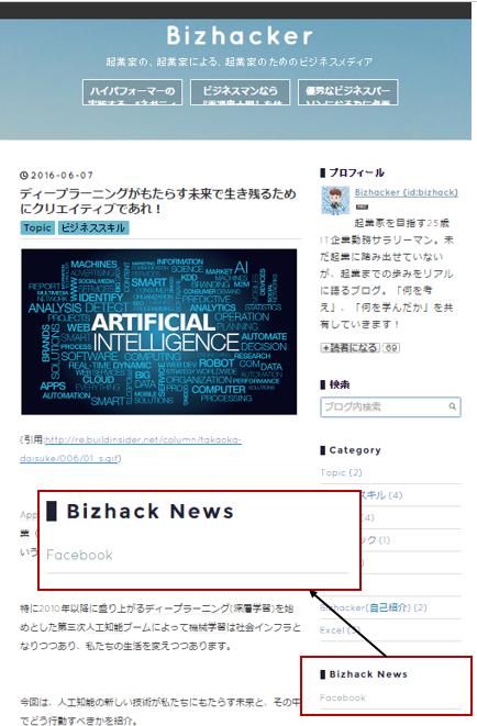 f:id:bizhack:20160613195221p:plain