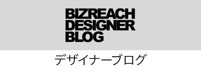 ビズリーチデザイナーブログ