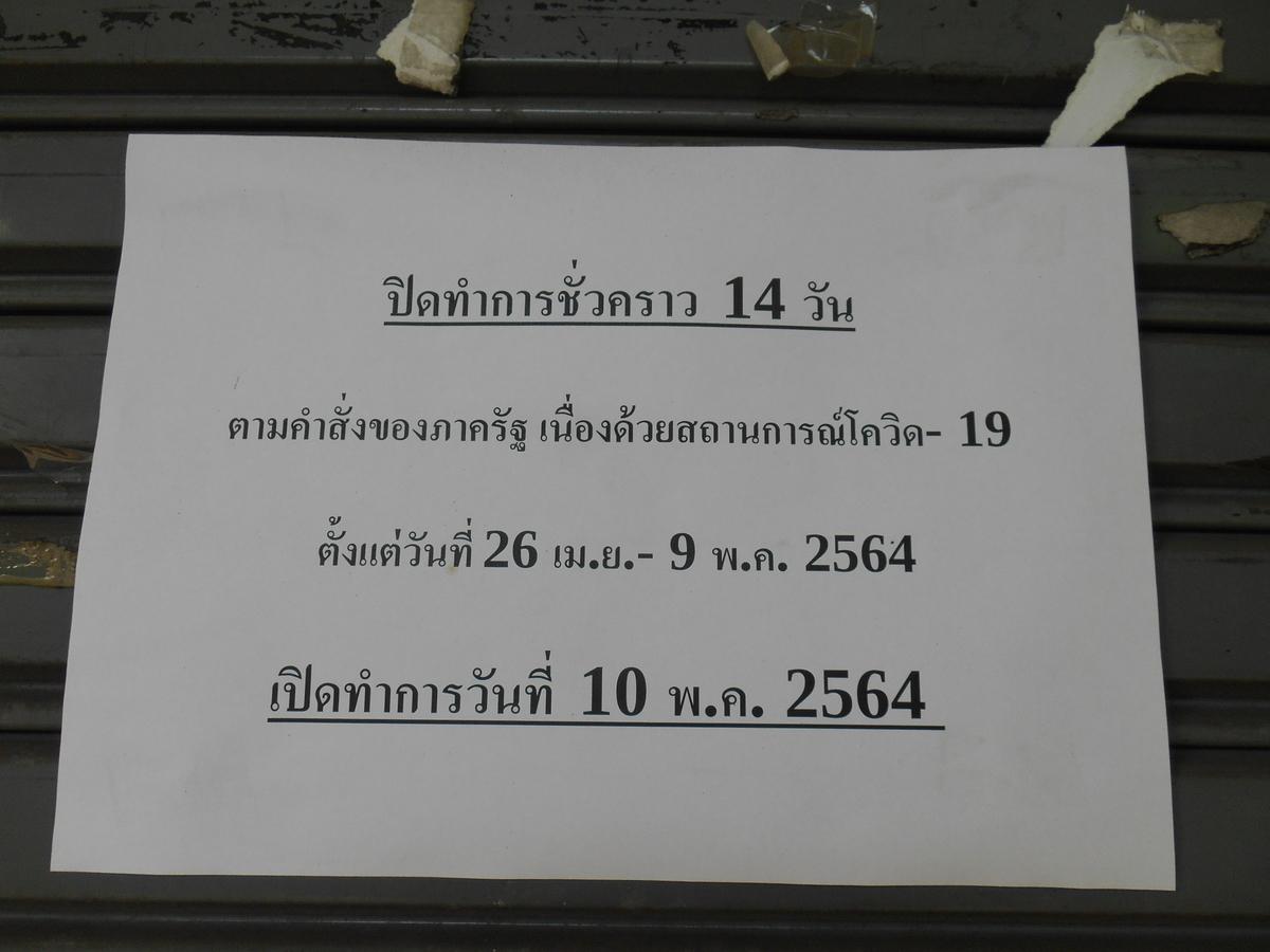 f:id:bkkmind:20210523093757j:plain