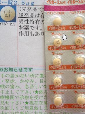 過敏性過敏性腸過敏性腸症候群に効く薬イリボー