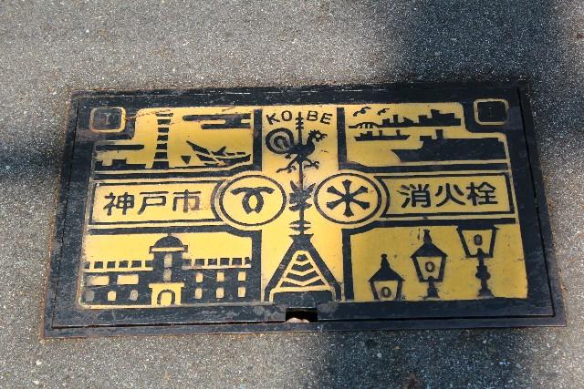 神戸市の消火栓マンホール