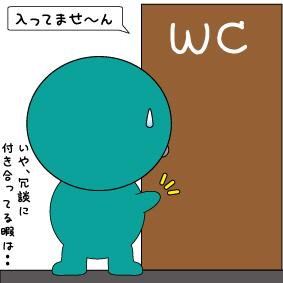 トイレのドアをノックするコミカルなイラスト