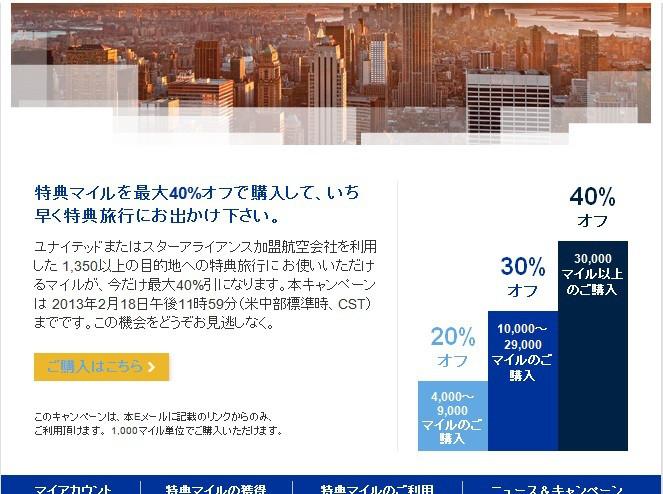 東京 高級 シティ ホテル 宿泊 グルメ ガイド-unitedmileageplus