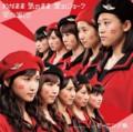 「わがまま気のまま愛のジョーク/愛の軍団」(初回生産限定盤B)