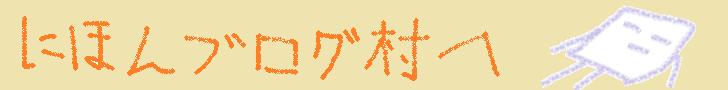 にほんブログ村 大学生日記ブログ 大学4年生へ