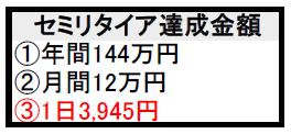 f:id:black567:20201216121513p:plain