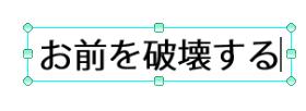 f:id:black_nattou:20180405183902p:plain