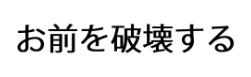 f:id:black_nattou:20180405184148p:plain