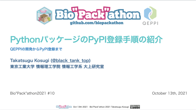 f:id:black_tank_top:20211013080956p:plain