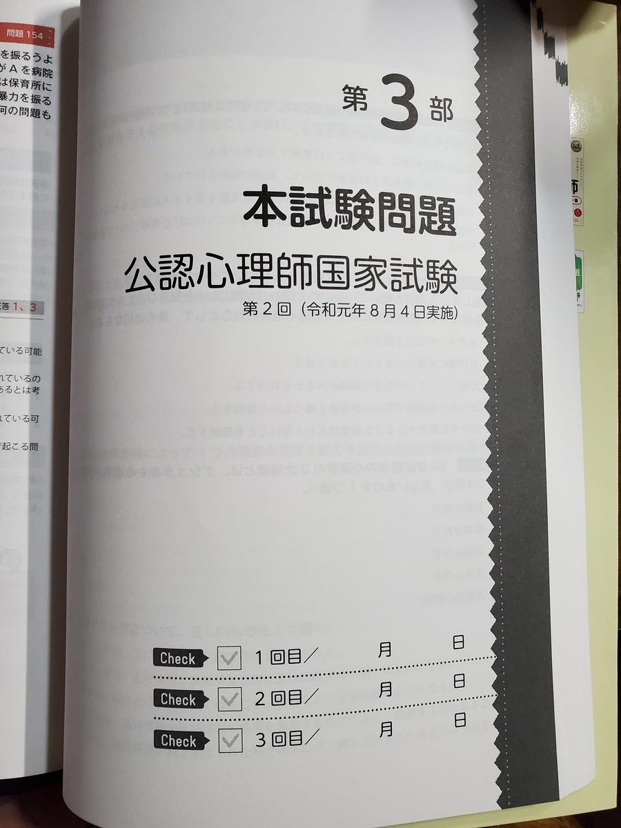 延期 師 公認 心理 試験 2020