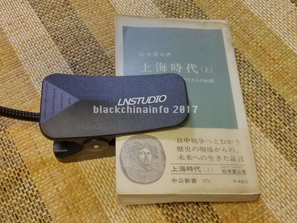 f:id:blackchinainfo:20170704200938j:plain