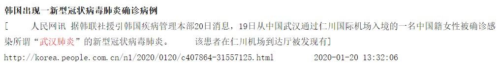 f:id:blackchinainfo:20200304185553p:plain