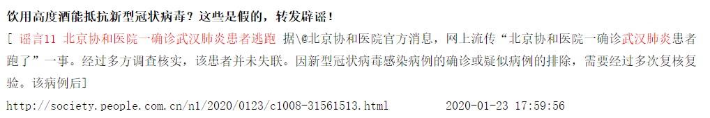 f:id:blackchinainfo:20200304190250p:plain