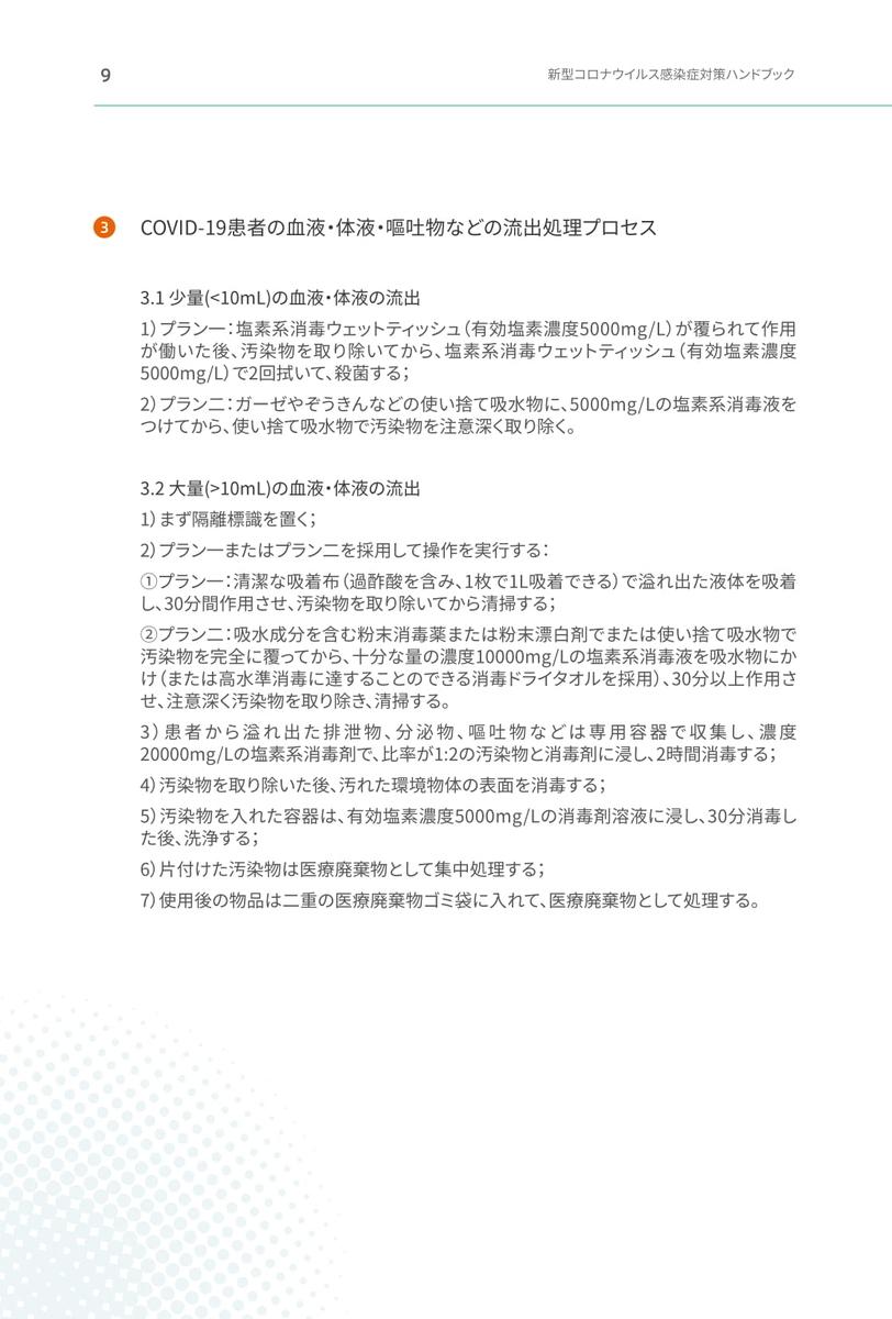 f:id:blackchinainfo:20200326225343j:plain