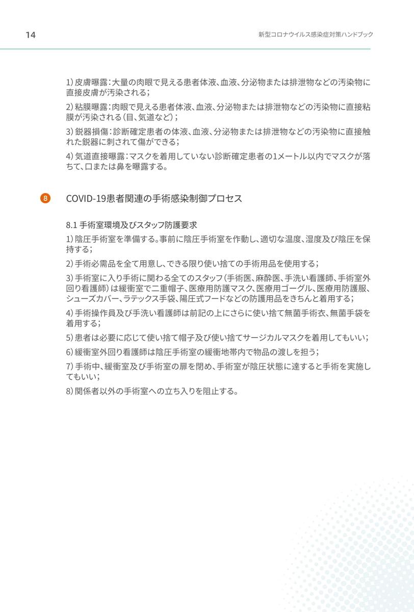 f:id:blackchinainfo:20200326233642j:plain