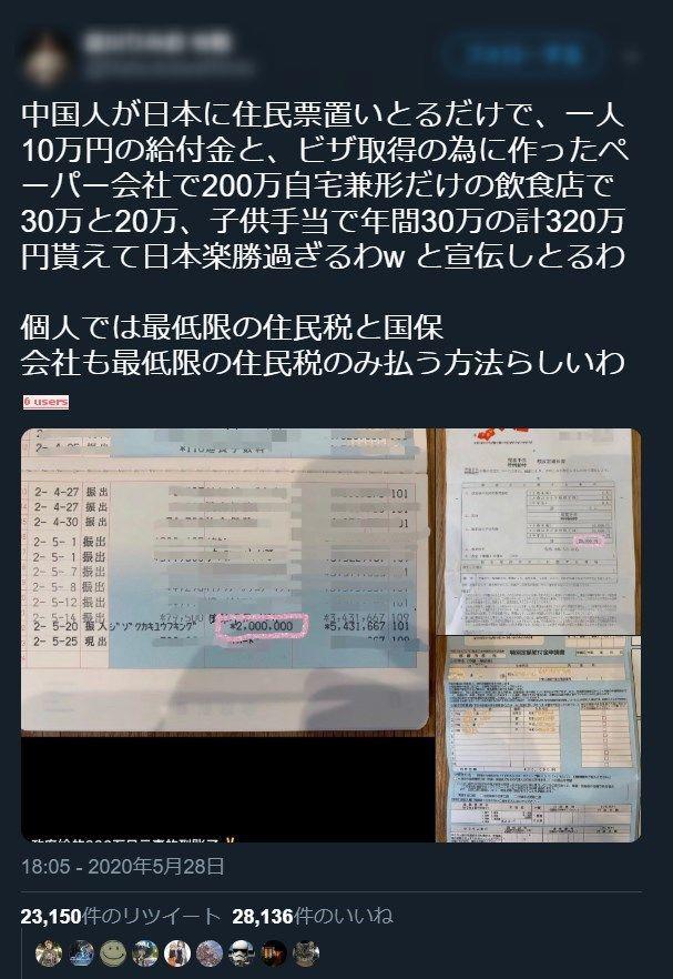 f:id:blackchinainfo:20200529154939j:plain