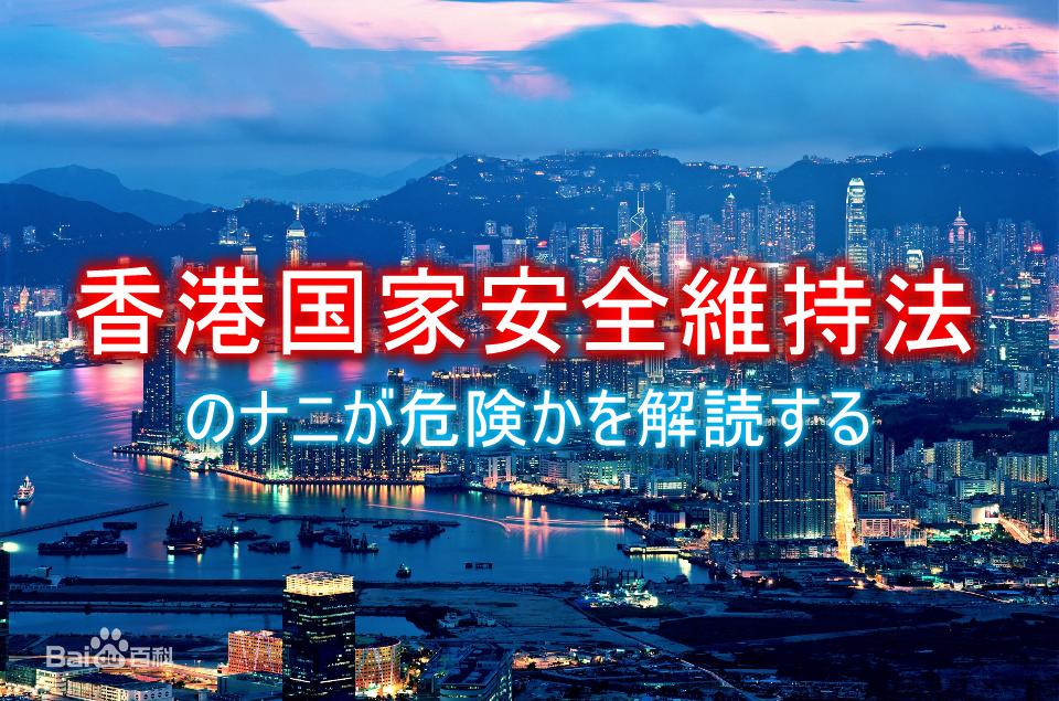 国家安全法 香港 わかりやすく