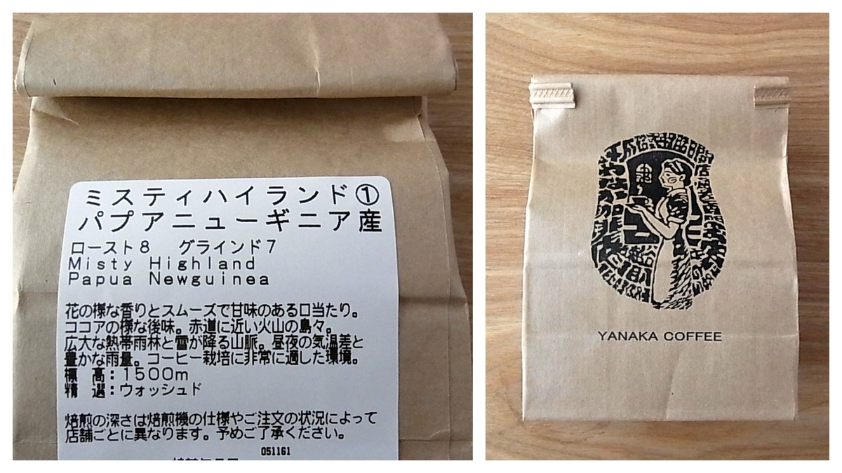f:id:blackcoffee77:20190919082717j:plain