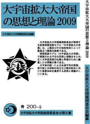 f:id:blackeye2025:20090801014635j:image